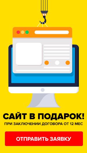 Сайт бесплатно
